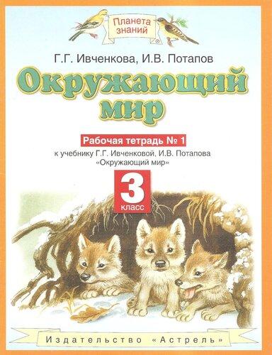 Решебник по окружающему миру 3 класс ивченкова