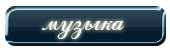 Кнопки для блога