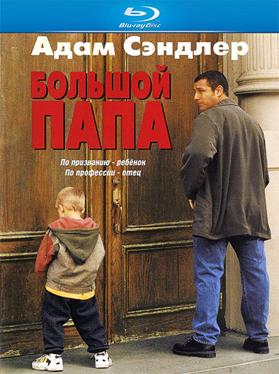 Большой папа / Big Daddy (1999) BDRip 1080p / 720p + HDRip