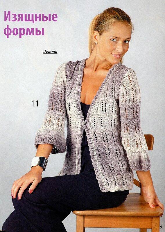 Модели вязания для женщин из модных журналов