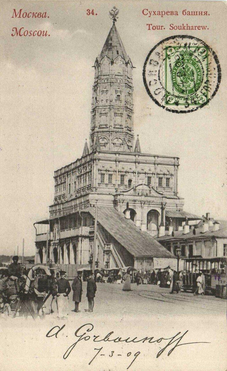 Сухарева башня