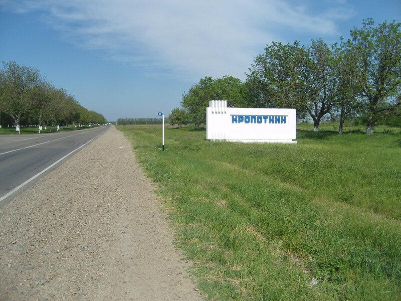 плита на западном въезде в Кропоткин