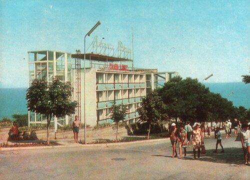 Крым. Алушта. 1971. Дом отдыха «Северная Двина»
