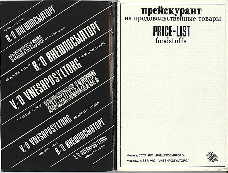 """Магазины """"Березка"""" в СССР. Прейскурант """"заграманичных"""" товаров."""