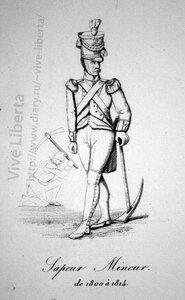 саперно-минерные войска 1800-1814