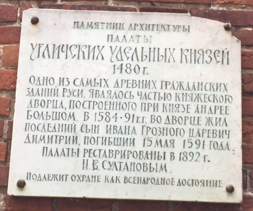 мемориальная доска палаты  дворца угличских удельных князей