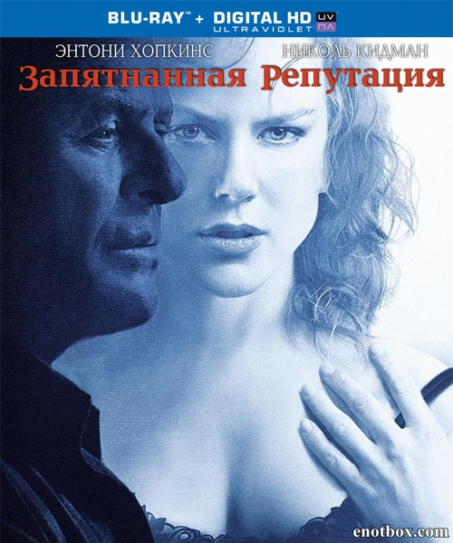 Запятнанная репутация / The Human Stain (2003/BDRip/HDRip)