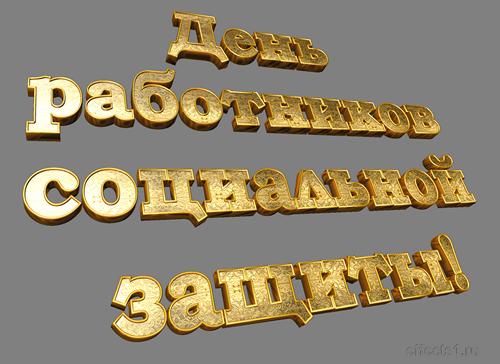 День работников социальной защиты! Надпись золотистая