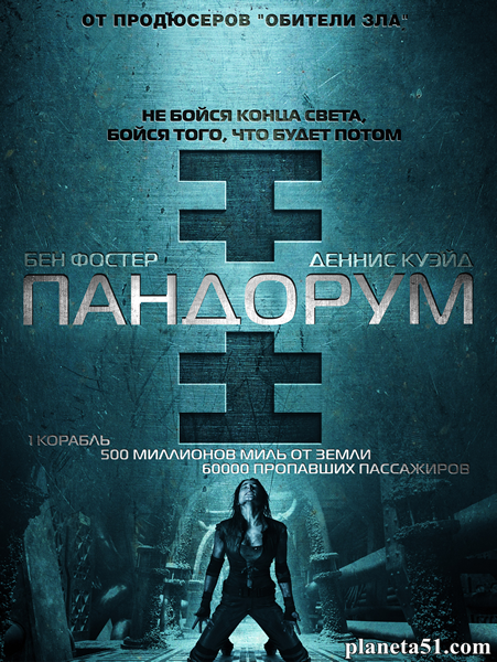 Пандорум / Pandorum (2009/HDRip/BDRip) + AVC