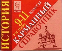 Книга История. Карманный справочник. 9-11 классы