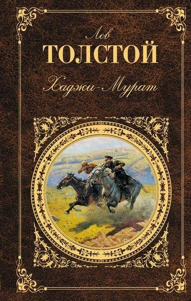 Книга Лев Толстой Хаджи-Мурат