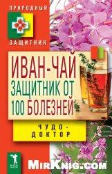 Книга Иван-чай. Защитник от 100 болезней