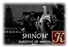 Книга Книга Синоби - тени Японии