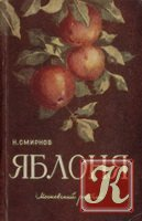 Книга Книга Яблоня - Смирнов