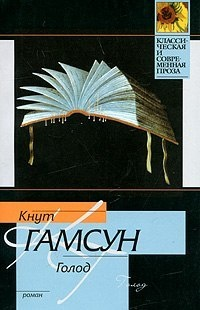 Книга Кнут Гамсун Голод