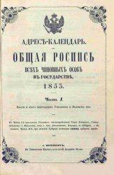 Книга Адрес-календарь. Общая роспись всех чиновных особ в государстве