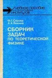 Книга Сборник задач по теоретической физике: Электронная теория вещества