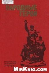 Книга Народные герои