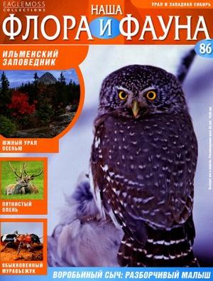 Журнал Журнал Наша флора и фауна № 86 2014