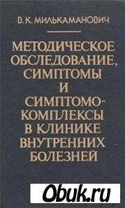 Книга Методическое обследование, симптомы и симптомокомплексы в клинике внутренних болезней