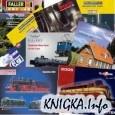 Книга Модели железных дорог и поездов. Каталоги
