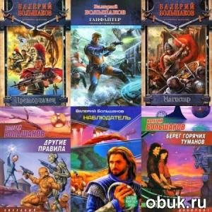 Книга Валерий Большаков - Сборник книг (10 шт)