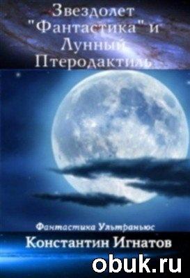 """Звездолет """"Фантастика"""" и Лунный Птеродактиль"""