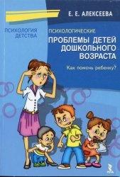 Книга Психологические проблемы детей дошкольного возраста. Учебно-методическое пособие