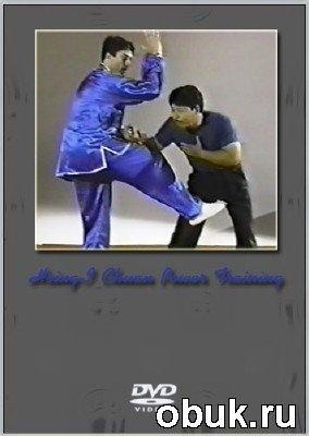 Книга Энергия Синь-И-Цюан (2001) DVD5