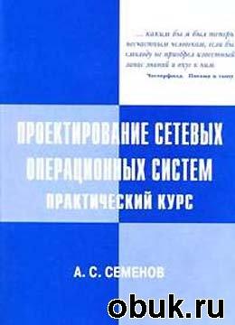 Книга Проектирование сетевых операционных систем. Практический курс