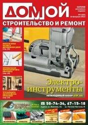 Журнал Домой. Строительство и ремонт. Саратов  №6 2013