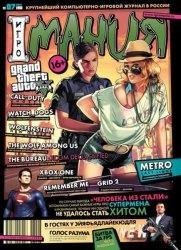 Журнал Игромания №7 2013