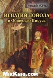 Книга Игнатий Лойола и Общество Иисуса