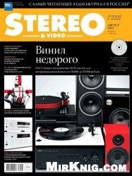 Журнал Stereo & Video №8 2013