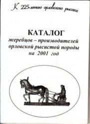 Книга Каталог жеребцов-производителей орловской рысистой породы на 2001 год