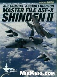 Книга Ace Combat Assault Horizon Master File ASF-X Shinden II