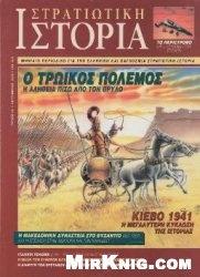 Журнал Military History 49