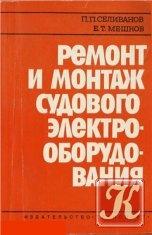 Книга Ремонт и монтаж судового электрооборудования