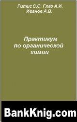 Книга Практикум по органической химии. djvu 4,42Мб