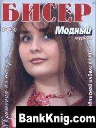 Модный журнал. Бисер №1(23) djvu 2Мб