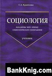 Книга Введение в социологию doc 1,1Мб
