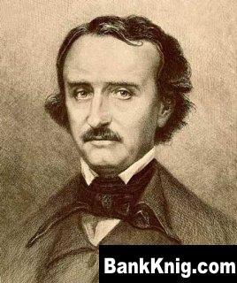 Книга Сборник произведений Эдгара Аллана По fb2 2,4Мб