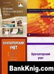"""""""Набор книг по Бухгалтерскому учету"""" pdf (в архиве rar + 3%) 5,6Мб"""