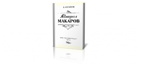 Книга Степан Осипович #Макаров — русский военно-морской деятель, океанограф, полярный исследователь, кораблестроитель, вице-адмирал.