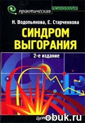 Книга Синдром выгорания