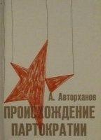 Книга Происхождение партократии pdf 6,7Мб