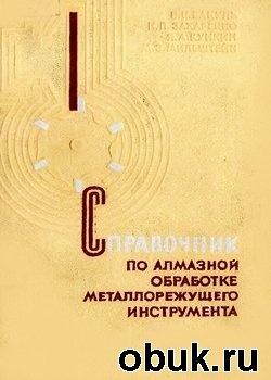Книга Справочник по алмазной обработке металлорежущего инструмента