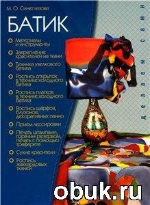 Книга Батик