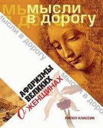 Книга Афоризмы великих о женщинах