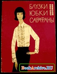 Книга Блузки, Юбки, Сарафаны. 1965-1966 Москва.